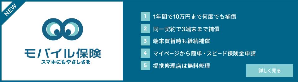 sakura_mobile-hoken_banner
