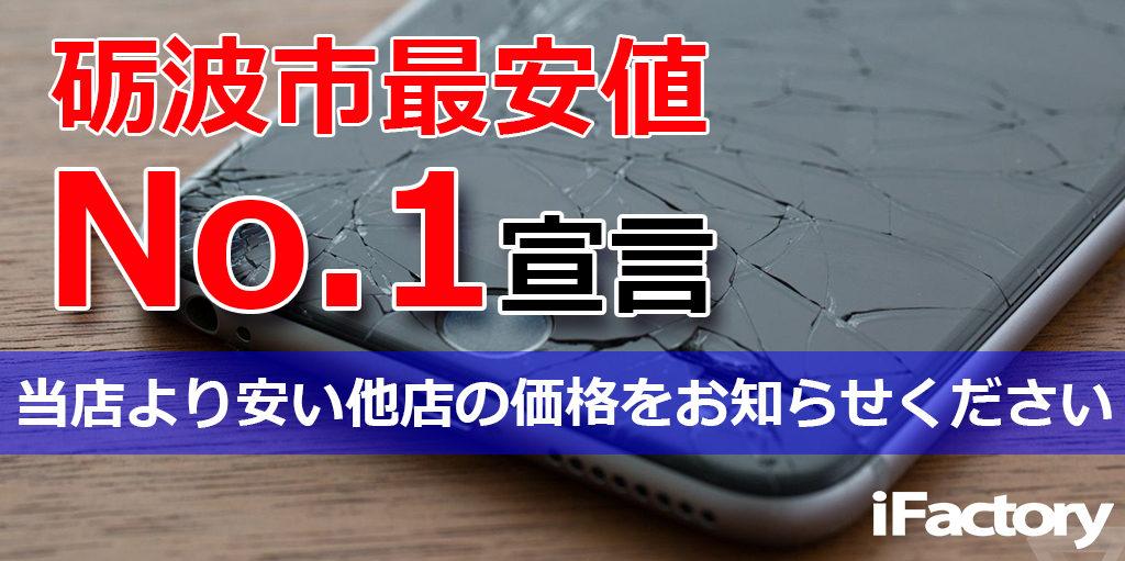 iPhone修理 砺波市最安値宣言!
